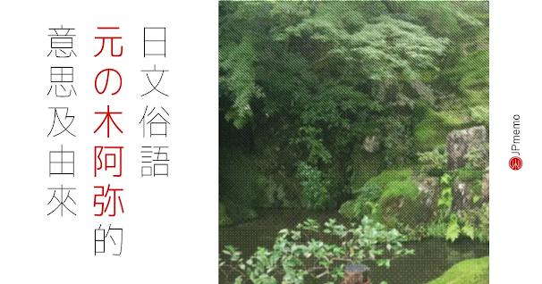 042-japanese-motonomokuami-日文 元の木阿弥 的中文意思及由來