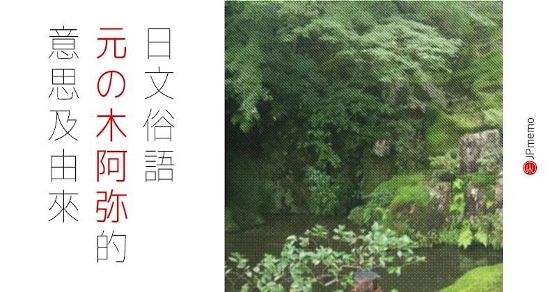 日文 元の木阿弥 的中文意思及由來
