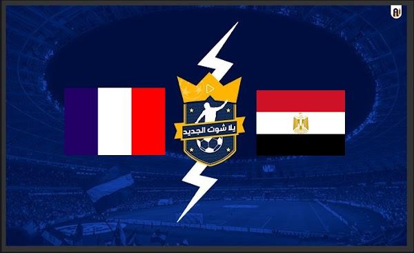 مشاهدة مباراة مصر وفرنسا