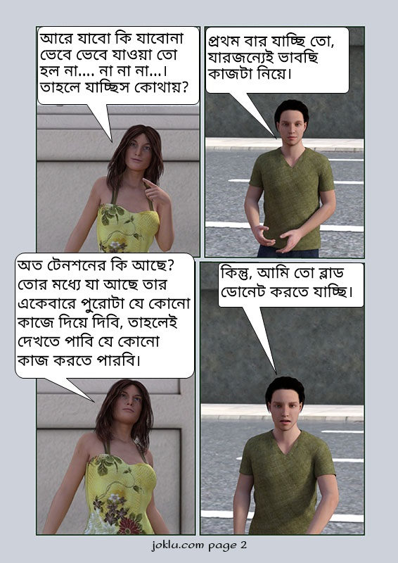 First-time for him funny Bengali comics page 2