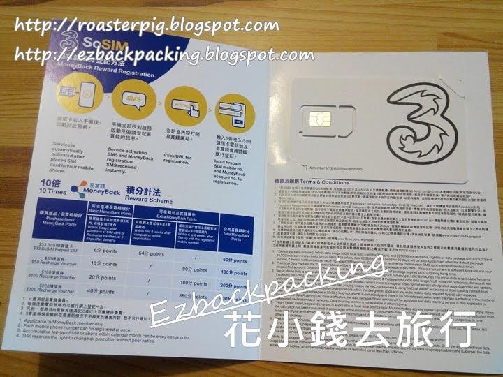 3香港電話卡