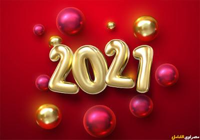 صور 2021