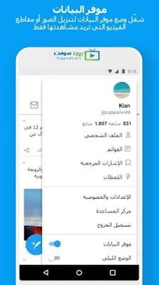 تحميل برنامج تويتر لايت للايفون