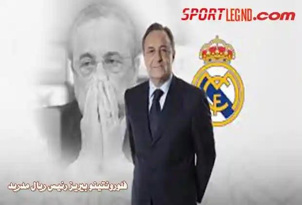 ريال مدريد,اخبار ريال مدريد,ريال مدريد اليوم,صفقات ريال مدريد,فلورنتينو بيريز,اخبار ريال مدريد اليوم,انتقالات ريال مدريد,رئيس ريال مدريد,ملخص ريال مدريد,أخبار ريال مدريد,مباراة ريال مدريد,مبابي ريال مدريد,اخر اخبار ريال مدريد اليوم,عاجل ريال مدريد,ريال مدريد مباشر,اهداف ريال مدريد,بيريز,اخر اخبار ريال مدريد,فلورنتينو بيريز ريال مدريد,الريال مدريد,اخبار ريال مدريد اليوم مباشر,بيريز رئيس ريال مدريد,قناة ريال مدريد,اخبار ريال مدريد الانتقالات,رحيل راموس عن ريال مدريد,مدريد