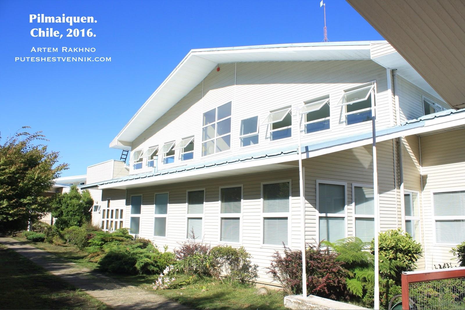 Здание школы в Чили