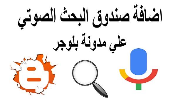 كيفية اضافة صندوق البحث الصوتي على موقعك او مدونة بلوجر