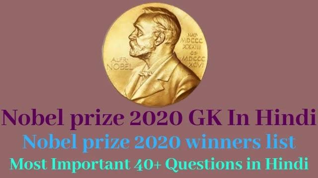 Nobel prize 2020 GK In Hindi  - नोबेल पुरस्कार 2020 से संबंधित प्रश्न pdf - GyAAnigk