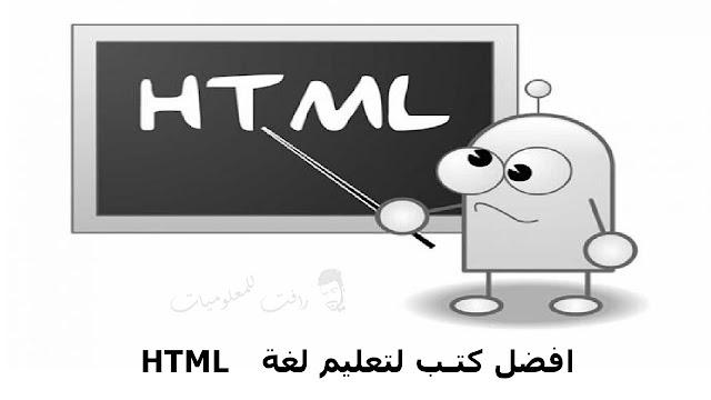 افضل 3 كتب لتعليم لغة HTML