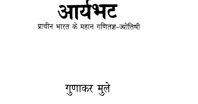 Free Hindi ebooks : Aarya Bhatt by Gunakar Mule Hindi pdf