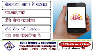 #how to update father name in aadhar online,how to update husband name in aadhar online,#how to change name in aadhar card online with mobile number,#how to update name and dob in aadhar card online,#how to update name and date of birth in aadhar card online,#how to change name in aadhar card online without mobile number,#how many days it takes to update name in aadhar card online,#how to update full name in aadhar card online,#how to change name in aadhar card online in hindi,#how to update spouse name in aadhar card online,#how to update the name in aadhar card online,#how to change middle name in aadhar card online,#how to change relative name in aadhar card online,#how to change father's name in aadhar card through online,#how to update your name in aadhar card online,#how to update name in adhaar,#update name in adhaar,#how to correction name in aadhar card online  ,#how to update name in aadhar card in online