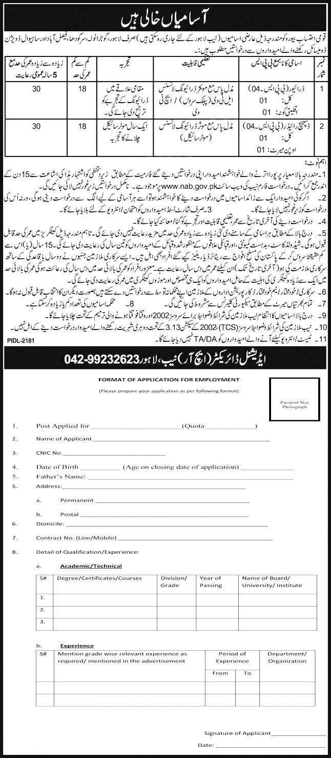 NAB Careers - NAB Jobs - NAB Job Search - NAB Hiring - NAB Vacancies - NAB Latest Jobs - How to Apply For NAB Jobs - NAB Pakistan Jobs - NAB CH