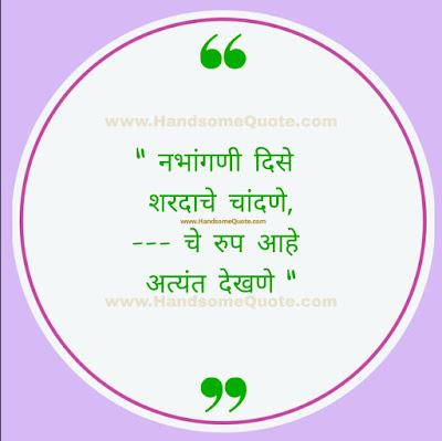 Smart Marathi Ukhane Male