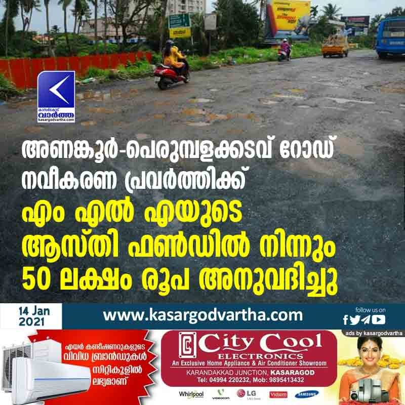 Kerala, News, Kasaragod, Anangoor, Road, MLA, Fund, Development project, An amount of 50 lakh has been sanctioned from the MLA's asset fund for the renovation work of Anankoor-Perumbalakkadavu road.