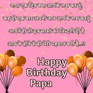 birthday wishes for father in hindi status