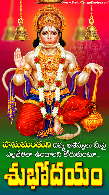 hanuman hd wallpapers free download, tuesday blessings on hanuman, lord hanuman images with good morning quotes