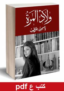 تحميل كتاب ولاد المرة pdf ياسمين الخطيب