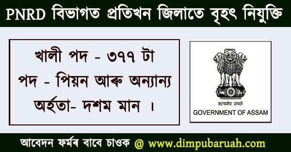 PNRD Grade IV Vacancy in Assam