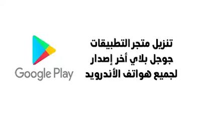 تحديث متجر بلاي , تنزيل متجر التطبيقات جوجل بلاي