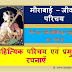 मीराबाई का जीवन परिचय , Meerabai Biography in Hindi