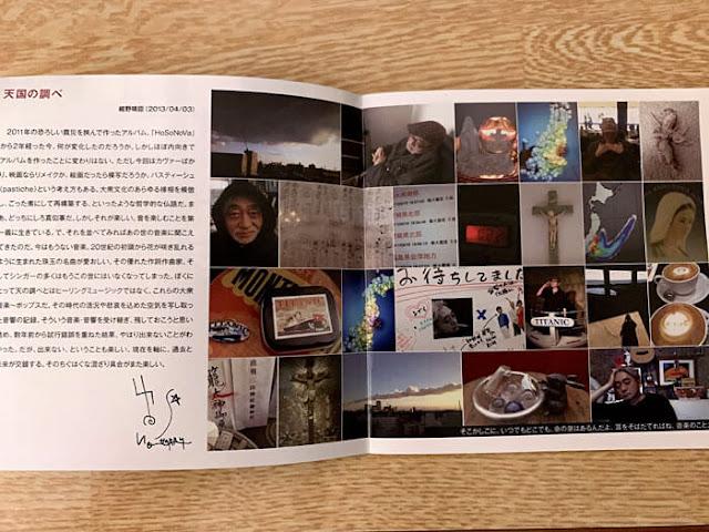 Haruomi Hosono / Heavenly Music