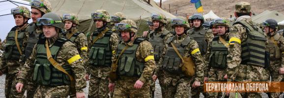 війська територіальної оборони Збройних Сил України
