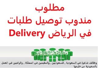 وظائف السعودية مطلوب مندوب توصيل طلبات في الرياض Delivery
