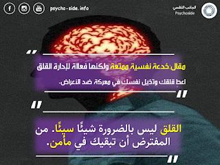 خدعة نفسية ممتعة ولكنها فعالة لإدارة القلق
