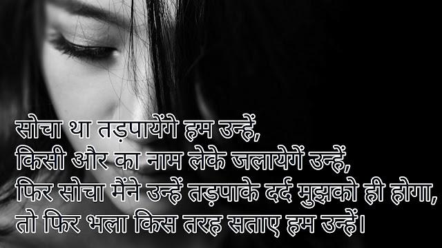Sad Shayari | in Hindi Shayari  nanhe yadav