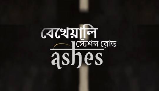 Bekheyali Station Road Lyrics - Ashes Band