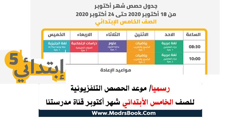 جدول حصص مدرستنا الصف الخامس الابتدائي شهر اكتوبر 2020 علي قناة مدرستنا التعليمية جميع المواد