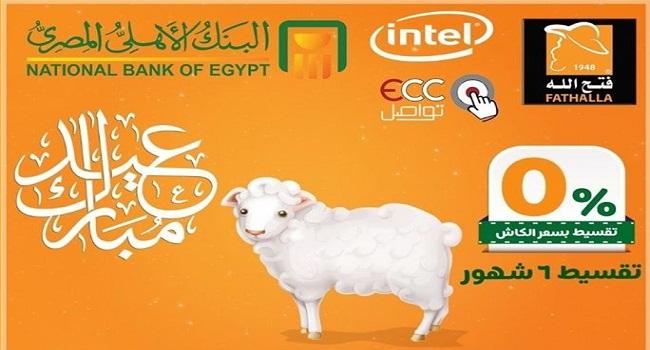 عروض فتح الله من 20 يوليو حتى 15 اغسطس 2020 قسم الكمبيوتر
