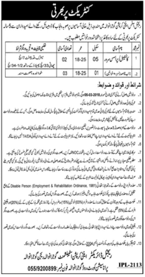 Latest Anti Corruption Jobs 2018 in Regional Office Gujranwala