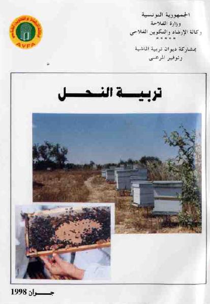 كتاب : تربية النحل