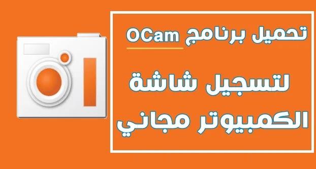 OCam أفضل برنامج لتسجيل شاشة الكمبيوتر مجاني