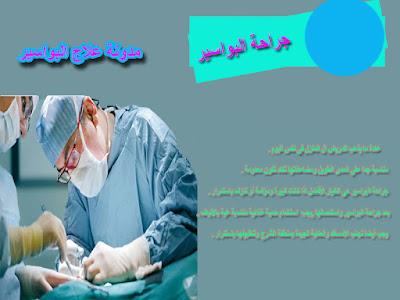 جراحة البواسير