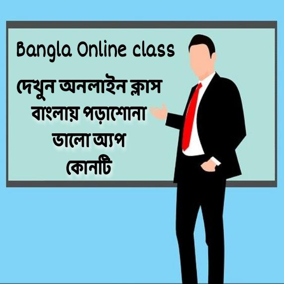 Bangla online class best app