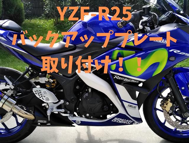 YZF-R25 バックステップ バックアッププレート