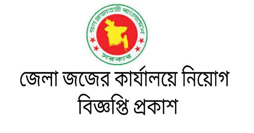 জেলা জজের কার্যালয় নিয়োগ বিজ্ঞপ্তি - District Judge's Office Job Circular