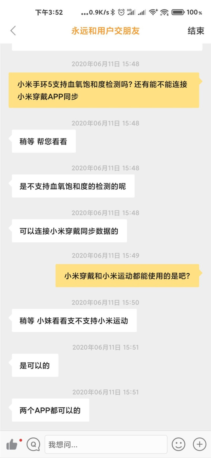 The biggest disappointment of Xiaomi Mi Band 5