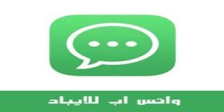 تنزيل واتس اب للايباد مجاني بدون جلبريك برابط مباشر 2020 whatsapp for ipad