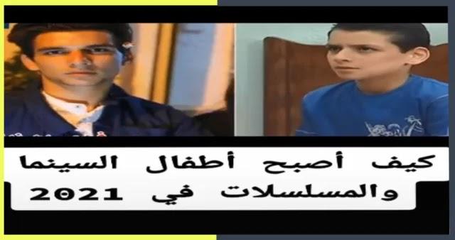 شاهد ..كيف أصبح أطفال المسلسلات التونسية في سنة 2021 ! (فيديو)