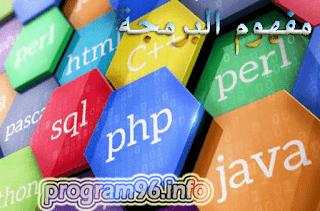 ما هو مفهوم البرمجة ومقدمة عن برمجة الويب