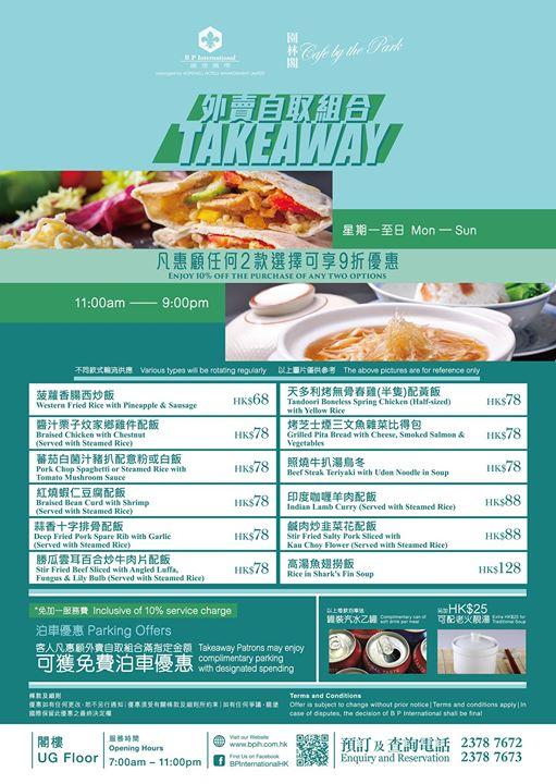 龍堡國際: 外賣自取 魚翅撈飯 惠顧2款 可享9折 至8月22日