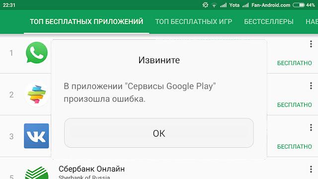 """""""Приложение сервисы Google Play остановлено"""""""