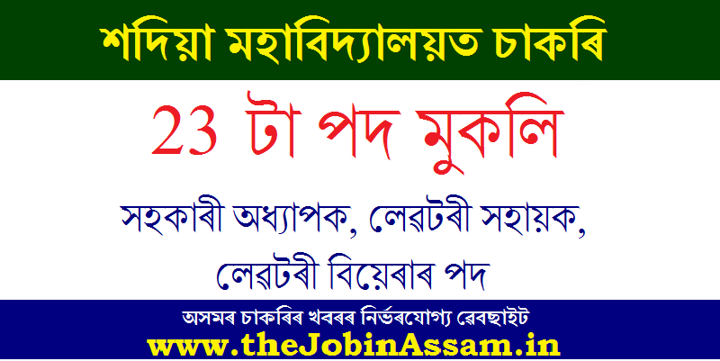 Sadiya College Recruitment 2020