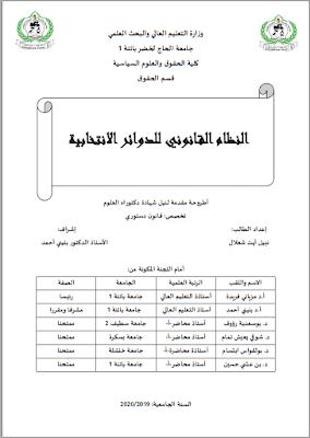 أطروحة دكتوراه: النظام القانوني للدوائر الانتخابية PDF