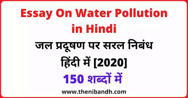water pollution essay in hindi text image
