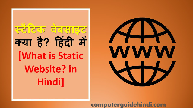 what is static website in hindi