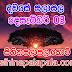 Lagna Palapala Ada Dawase    ලග්න පලාපල   Sathiye Lagna Palapala 2020   2020-12-03