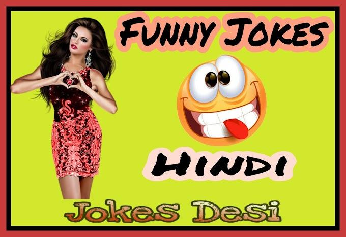 Funny Jokes In Hindi ,Funny Jokes ,मजेदार चुटकुले - Jokes Desi